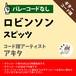 ロビンソン スピッツ ギターコード譜 アキタ G20200038-A0048