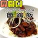 【5袋】辛さが旨い 魯鶏飯(るーちーはん)