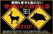 不意に飛び出す動物を抑止!Deer Stop!!!