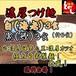 濃厚つけ麺・白(海老)3食セット+黒(鰹)3食セット【送料お得】
