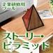 企業研修用ツール「ストーリー・ピラミッド」