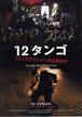 12タンゴ DVD