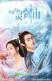 中国ドラマ【霊剣山】Blu-ray版 全37話