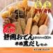 【真空パック】静岡おでん盛合せ30本+黒だしセット