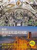 新疆世界文化遺産図鑑<永久保存版>