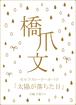 橋爪 文 セルフストーリーオペラ「太陽が落ちた日」DVD