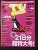 TV station 2018/8/4〜24 二宮和也 窪田正孝 吉岡里帆 川栄李奈