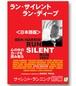 ラン・サイレント、ラン・ディープ<日本語版>心の中のカードを読む