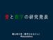 【ミニ講演】愛と数学の研究発表