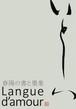 作品集「春陽の書と墨象  Langue d'amour 」