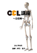OCL講座【立位編】2枚組