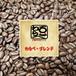 わらべ・ブレンド (100g)