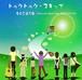 【CD】今日を運ぶ風~Live at Velvet Sun 2007.09.15. / トゥクトゥク・スキップ