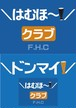 はむほーA3メッセージボード(ドンマイ/青/両面)2015-b-A3bd