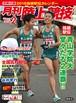月刊陸上競技2016年2月号