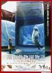 (2)旭山動物園物語