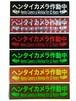 "Hentai Works ""ヘンタイカメラ作動中ステッカー"""