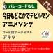 今日もどこかでデビルマン アニメソング ギターコード譜 アキタ G20200049-A0048
