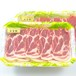 白金豚カタロースうす切り|焼肉用|4~5人前|冷蔵便