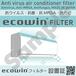 ecowinフィルター設置証ステッカー壁掛形タイプ 15×15cm 1枚 ※エコウィンフィルターと一緒にお買い求めください 抗ウイルス(コロナ)対策設置証/エコウィン/エアコン