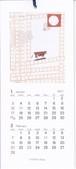 2021年:コラージュカレンダー/山本佳世