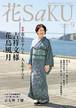 和の生活マガジン「花saku」長月号 2016  Vol. 252(バックナンバー)