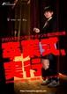 DVD 25th『卒業式、実行』