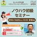 10/20(土)ノウハウ初級セミナー(東京・新宿開催)