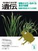 『生物の科学 遺伝』2016年9月号全冊PDF(別サイトで縮刷版の閲覧可)