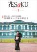 和の生活マガジン「花saku」睦月号 2021.1 Vol. 304