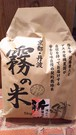 特別栽培米『霧の米』玄米5㎏