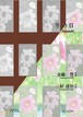 K2001 冬の日(歌、ピアノ/金藤豊/楽譜)