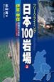 日本100岩場 フリ-クライミング 3(伊豆・甲信) 増補改訂新版