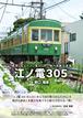 江ノ電305
