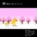 小鳥の散歩(春1-2)ループ