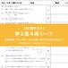 10問テスト中24月号①〜⑦