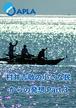 [コース11第4回] 観光の島バリで生きること、働くこと