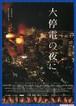 大停電の夜に(1)