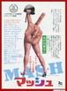M★A★S★H マッシュ【1970年初公開版】