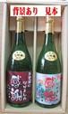オリジナルラベル日本酒・720ml 2本セット  背景画あり 2本ギフト箱入