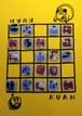 KUAN(ボードゲーム)