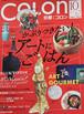 京都コロン67号【かぶりつきたいアートにごはん】