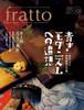 『fratto vol.10-青きモダニズムへの追想-』fratto編集部