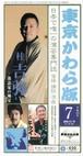 東京かわら版 2011(平成23)年7月号