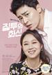 ☆韓国ドラマ☆《嫉妬の化身》Blu-ray版 全24話 送料無料!