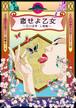 【DVD】恋せよ乙女~花の浅草 人情噺~