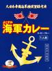 【数ある海軍カレーの中でも美味‼️】よこすか海軍カレー