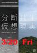 MMST Ticket/[vertical section : munakata]@宗像 2020.3.20 fri 14:00 start