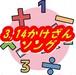 3.14けいさんソング 中学受験バージョン