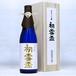 初雪盃 35%純米大吟醸(桐箱) 720ml